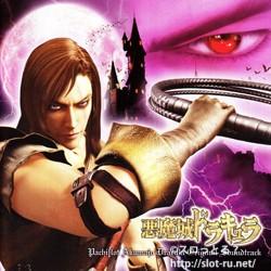 悪魔城ドラキュラオリジナルサウンドトラック:ジャケット写真