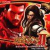 パチスロ悪魔城ドラキュラ2 オリジナルサウンドトラック:ジャケット写真