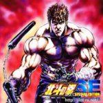 パチスロ北斗の拳SEバーチャルプレイミックス:ジャケット写真