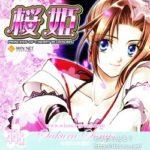桜姫BB楽曲集:ジャケット写真