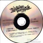 新世紀エヴァンゲリオン最後のシ者非売品CD
