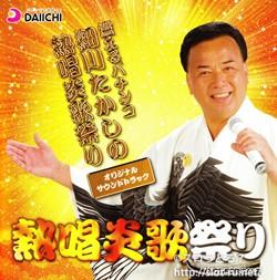 細川たかしの熱唱炎歌祭りオリジナルサウンドトラック:ジャケット写真
