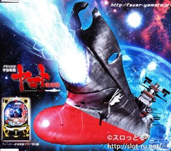 FEVER宇宙戦艦ヤマト復活篇非売品CD:ジャケット写真