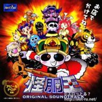 怪胴王オリジナルサウンドトラック(アピールPOP付き):ジャケット写真