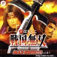 ぱちんこ戦国無双MAX EDITIONオリジナルサウンドトラック:ジャケット写真