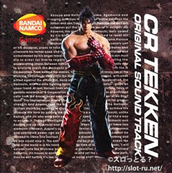 CR鉄拳オリジナルサウンドトラック 非売品盤:ジャケット写真