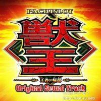 獣王-王者の帰還-オリジナルサウンドトラックCD:ジャケット写真