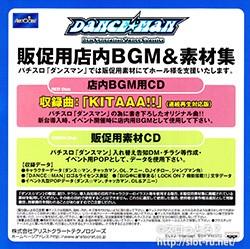パチスロダンス☆マン販促用店内BGM