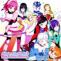 シンデレラブレイド2 Big Bonus Music:ジャケット写真(一般流通盤)