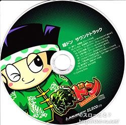 緑ドンサウンドトラック:CD写真