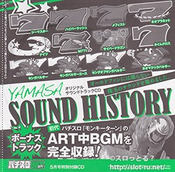 パチスロ必勝本DX2014年05月号付録サウンドトラックCD:付録CDジャケット写真