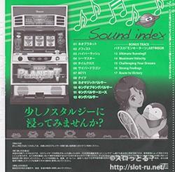 パチスロ必勝本DX2014年05月号付録サウンドトラックCD:付録CDジャケット写真裏