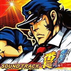 押忍!サラリーマン番長サウンドトラック:ジャケット写真