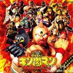 ぱちんこキン肉マン-夢の超人タッグ編-オリジナルサウンドトラック【店内専用BGM】:ジャケット写真