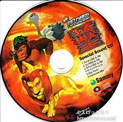 猛獣王S Special Sound CD