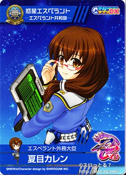 銀河乙女オリジナルサウンドトラック:特典カード夏目カレン