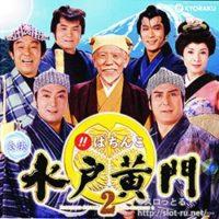 びっくりぱちんこ 爽快 水戸黄門2オリジナル・サウンドトラック:ジャケット写真