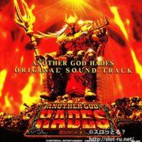 アナザーゴッドハーデスオリジナルサウンドトラック:ジャケット写真