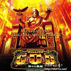 ミリオンゴッド-神々の凱旋-オリジナルサウンドトラック:ジャケット写真