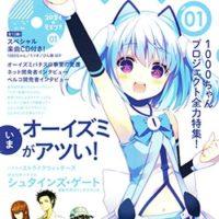 スロガイ☆モエブ+ vol.1:表紙