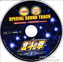 パチスロ北斗の拳 強敵 SPECIAL SOUND TRACK:ジャケット写真