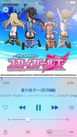 スカイガールズ~ゼロ、ふたたび~オリジナルサウンドトラック:ジャケット写真