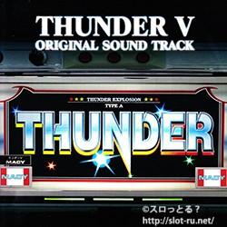 サンダーVオリジナルサウンドトラック:ジャケット写真