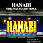 ハナビオリジナルサウンドトラック:ジャケット写真