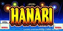 ハナビオリジナルサウンドトラック:購入特典ステッカー