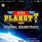 スーパープラネットデラックス オリジナルサウンドトラック:ジャケット写真