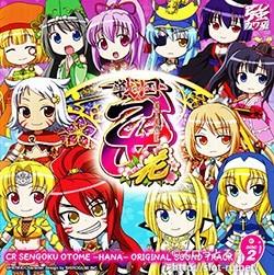 戦国乙女~花~オリジナルサウンドトラック:ジャケット写真2
