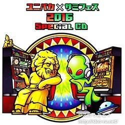 ユニバカ×サミフェス2016 Special CD:ジャケット写真