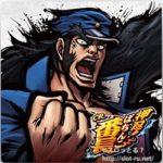 CRぱちんこ押忍!番長サウンドトラック:ジャケット写真