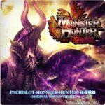 パチスロ モンスターハンター 狂竜戦線 オリジナル・サウンドトラック:ジャケット写真