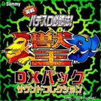 実戦パチスロ必勝法!獣王 DXパックサウンドコレクション:ジャケット写真