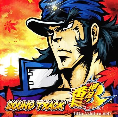 押忍!番長3サウンドトラック:ジャケット写真