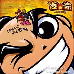 CR吉宗 天昇飛躍の極 サウンドトラック:ジャケット写真
