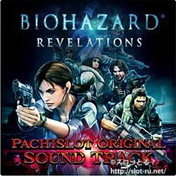 パチスロ バイオハザード リベレーションズ オリジナル・サウンドトラック:ジャケット写真
