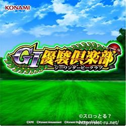 パチスロ GI優駿倶楽部 Music Selection:ジャケット写真