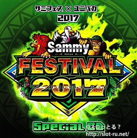 サミフェス×ユニバカ2017 Special CD<サミーディスク>:ジャケット写真