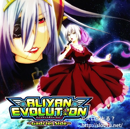 ALIYAN EVOLUTION~Gadriel Side~:ジャケット写真