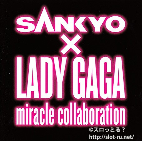 SANKYO×LADY GAGA miracle collaboration CD:ジャケット写真