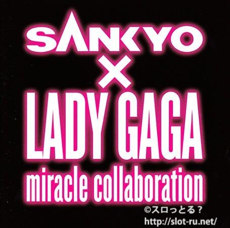 SANKYO×LADY GAGA miracle collaboration CD:ジャケット写真