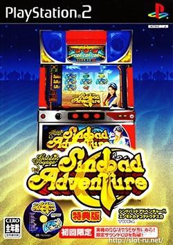 シンドバッドアドベンチャーは榎本加奈子でどうですか 特典版付属CD:ゲームソフトパッケージ写真