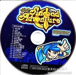 シンドバッドアドベンチャーは榎本加奈子でどうですか 特典版付属CD:ディスク面