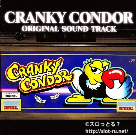 クランキーコンドルオリジナルサウンドトラック:ジャケット写真