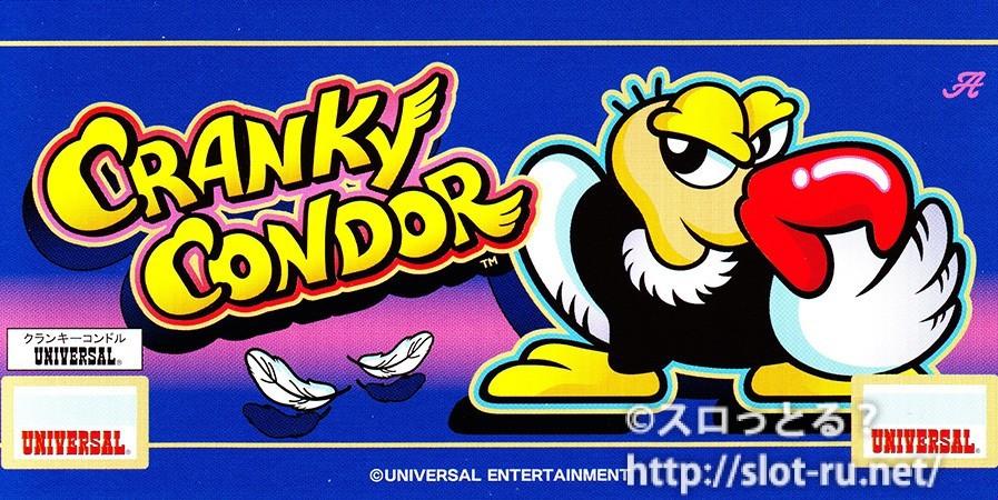 クランキーコンドルオリジナルサウンドトラック:特典ステッカー