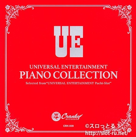 UNIVERSAL ENTERTAINMENT PIANO COLLECTION:ジャケット写真