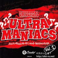 ユニバーサルエンターテインメント ウルトラマニアックスVol.1:ジャケット写真