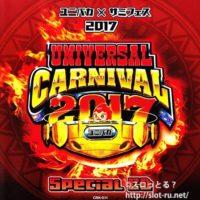 ユニバカ×サミフェス2017 Special CD<ユニバディスク>:ジャケット写真
